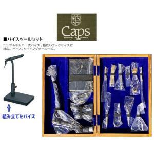 キャップス バイスツールセット|matsumoto