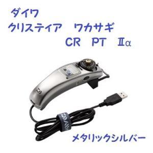 ダイワ クリスティア ワカサギ CR PT IIα メタリックシルバー|matsumoto