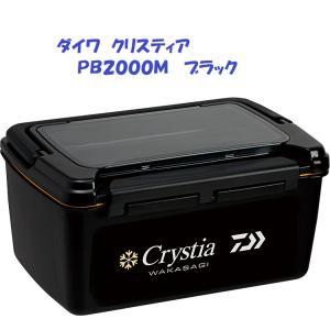 ダイワ クリスティア PB2000M  ブラック|matsumoto