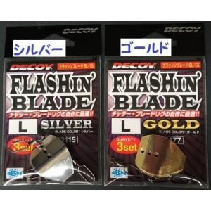 デコイ フラッシンブレード  BL−1 /DECOY FLASHIN' BLADE L|matsumoto