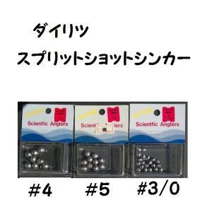 特価 ダイリツ スプリットショットシンカー #4/#5/#3/0