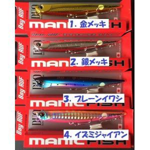 デュオ ベイルーフ マニックフィッシュ88 /DUO Bay RUF manic FISH88|matsumoto