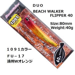 デュオ ビーチウォーカー フリッパー40g 1091カラー 遠州Wオレンジ  クリックポスト発送可|matsumoto