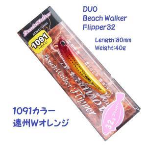 デュオ ビーチウォーカー フリッパー32g 1091カラー 遠州Wオレンジ  クリックポスト発送可|matsumoto