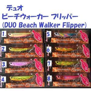デュオ ビーチウォーカー フリッパー 70mm/32g  DUO Beach Walker Flipper|matsumoto