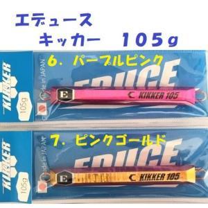 (クリックポスト発送可)エデュース キッカー 105g  / EDUCE KIKKER|matsumoto