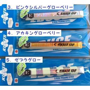 エデュース キッカー 150g グロー  / EDUCE KIKKER|matsumoto