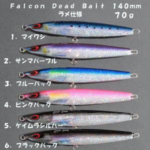 ファルコン デッドベイト 140mm/70g ラメ Falcon Dead Bait