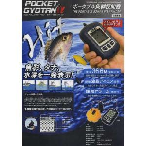 ポケット ギョタン アルファ ポータブル魚群探知機 POCKET GYOTANα|matsumoto