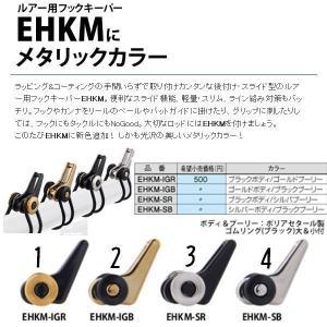 フジ ルアー用フックキーパー EHKM メタリックカラー|matsumoto