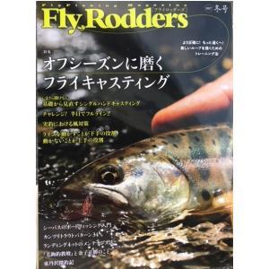 Fly Rodders フライロッダーズ 夏号|matsumoto