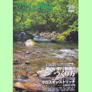 フライの雑誌 89(季刊夏号) (代引き不可)|matsumoto