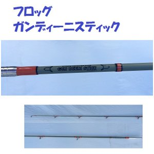 フロッグ ガンディーニスティック 5.6f 3-Power  |matsumoto