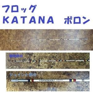 フロッグ KATANA ボロン|matsumoto