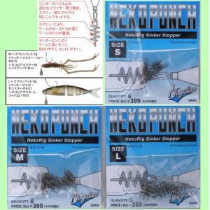 GRAN NEKO PUNCH グラン ネコ パンチ (ネコリグ シンカー ストッパー)|matsumoto