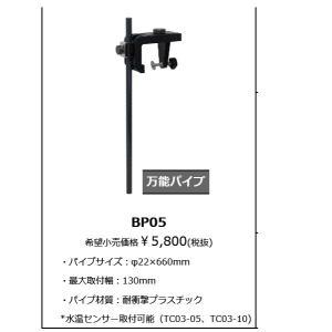 本多電子 ホンデックス 万能パイプ取付金具 BP05|matsumoto