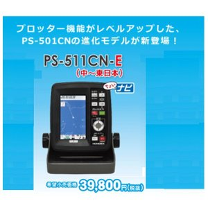本多電子 HONDEX  PS−511CN ちょいナビ 中〜東日本版|matsumoto