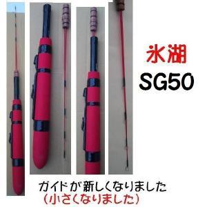 ヒロカコーポレーション ホスボソトップ付 氷湖 SG50|matsumoto