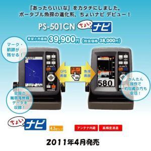 本多電子 HONDEX PS−501CN ちょいナビ|matsumoto