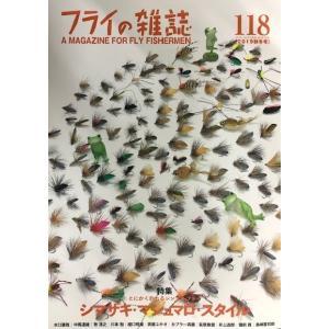 フライの雑誌 118(2019秋冬号) (クリックポスト¥188発送可))