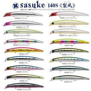 アイマ サスケ ima sasuke 140S 裂風