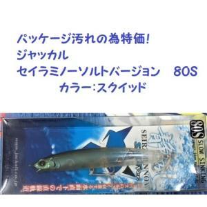 パッケージ汚れの為特価! ジャッカル セイラミノーソルトバージョン 80S|matsumoto