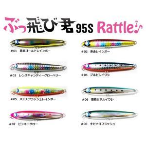 (クリックポスト発送可)ジャンプライズ ぶっ飛び君 95SラトルSP / JUMPRIZE BUTTOBI KUN! Rattle|matsumoto