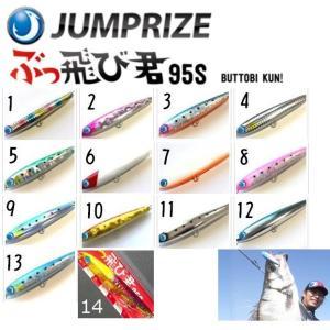 ジャンプライズ ぶっ飛び君 95S 27g BUTTOBI KUN ブットビ君|matsumoto