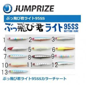 ジャンプライズ ぶっ飛び君 ライト95SS 16g BUTTOBI KUN ブットビ君 ぶっとびくん|matsumoto