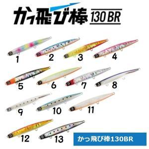 (クリックポスト送料185円発送可)ジャンプライズ かっ飛び棒 130BR|matsumoto