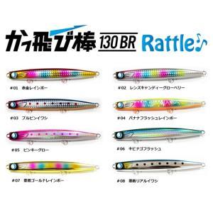 (クリックポスト送料185円発送可)ジャンプライズ かっ飛び棒 130BRラトルSP / JUMPRIZE|matsumoto