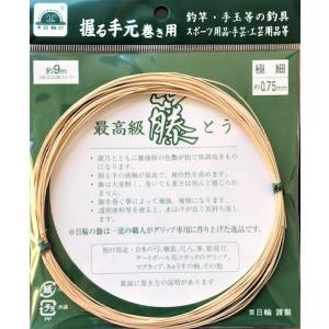 京日輪印 最高級 藤 約9m 極細 約0.75mm|matsumoto