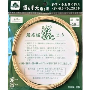 京日輪印 最高級 藤 約9m 細物 約0.9mm|matsumoto