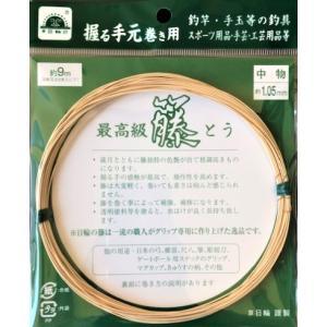 京日輪印 最高級 藤 約9m 中物 約1.05mm|matsumoto