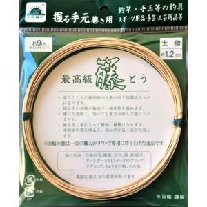 京日輪印 最高級 藤 約9m 太物 約1.2mm|matsumoto