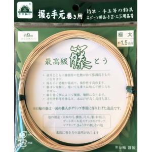 京日輪印 最高級 藤 約9m 極太 約1.5mm|matsumoto