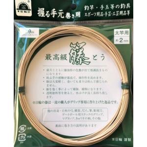 京日輪印 最高級 藤 約9m 太竿用 約2mm|matsumoto