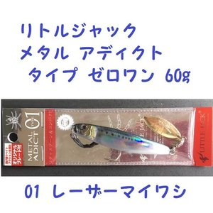 リトルジャック メタル アディクト タイプ ゼロワン 60g   01 レーザーマイワシ|matsumoto