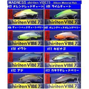 (クリックポスト発送可)マドネス シリテン バイブ 73 / MADNESS shiriten VIBE|matsumoto