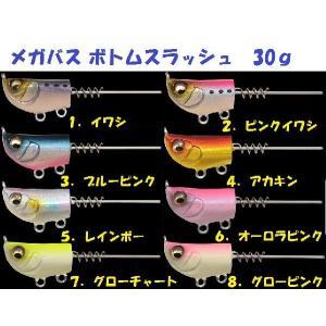 メガバス  ボトムスラッシュ 30g BOTTOMSLASH |matsumoto