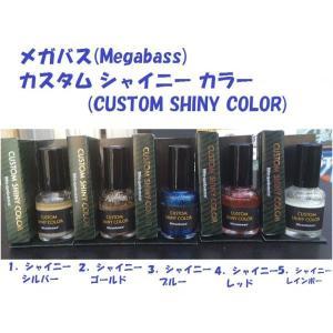 メガバス カスタムシャイニーカラー Megabass CUSTOM SHINY COLOR|matsumoto