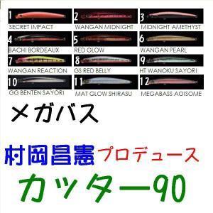 メガバス カッター90 Megabass CUTTER 90|matsumoto