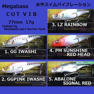 メガバス  CUT VIB (カットバイブ)|matsumoto