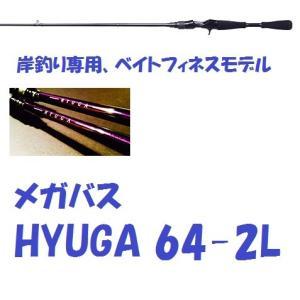 メガバス HYUGA 64-2L   2 pieces|matsumoto