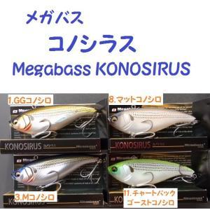メガバス コノシラス /Megabass KONOSIRUS|matsumoto
