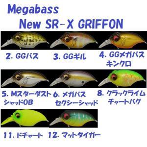 メガバス ニュー SR−X グリフォン /Megabass ...