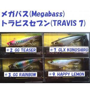 メガバス トラビスセブン|matsumoto