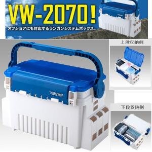 バーサス ランガン システムボックス VW-2070 matsumoto
