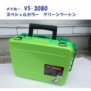 メイホー VS-3080 スペシャルカラー グリーンツートン matsumoto