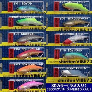(クリックポスト発送可)マドネス シリテン バイブ 73 SDカラー / MADNESS shiriten VIBE 73 |matsumoto
